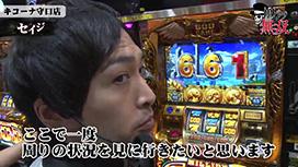 第175話 セイジ・コウタロー キコーナ守口店前編