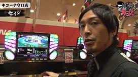 第176話 セイジ・コウタロー キコーナ守口店後編