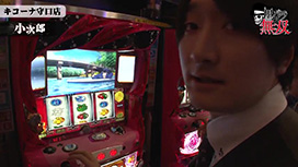 第178話 リノ・小次郎 キコーナ守口店前編