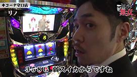 第179話 リノ・小次郎 キコーナ守口店後編