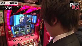 第183話 ジロウ・小次郎 キコーナ吹田店後編