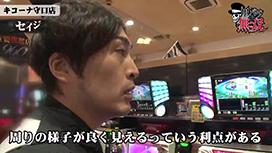 第205話 コウタロー・セイジ キコーナ守口店前編
