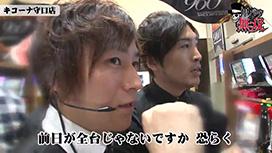 第206話 コウタロー・セイジ キコーナ守口店後編