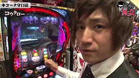第209話 コウタロー・小次郎 キコーナ守口店前編