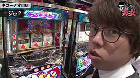 第216話 ジロウ・タク キコーナ守口店後編