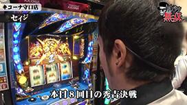 第220話 ジロウ・セイジ キコーナ守口店後編