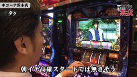 第221話 コウタロー・タク キコーナ茨木店前編