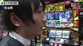 第224話 リノ・小次郎 キコーナ守口店後編