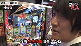 第227話 ジロウ・小次郎 キコーナ吹田店前編