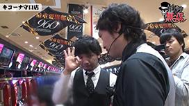 第230話 セイジ・タク キコーナ守口店後編