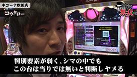 第234話 コウタロー・セイジ キコーナ吹田店後編