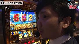 第235話 タク・コウタロー キコーナタウン今津店前編