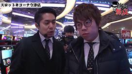 第237話 ジロウ・リノ スロットキコーナ今津店前編