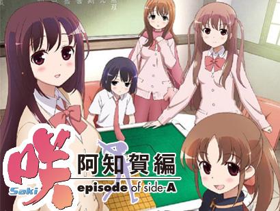 咲‐saki‐阿知賀編 episode of side-A