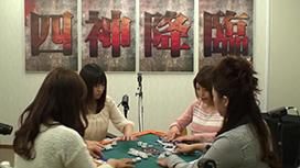 四神降臨 2014 女流王座決定戦 予選A卓