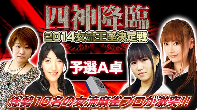 四神降臨 2014 女流王座決定戦