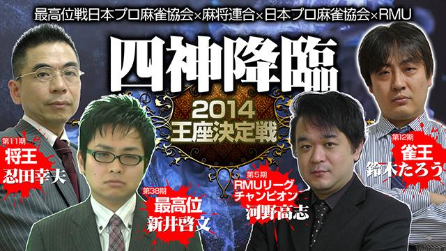 四神降臨 2014王座決定戦