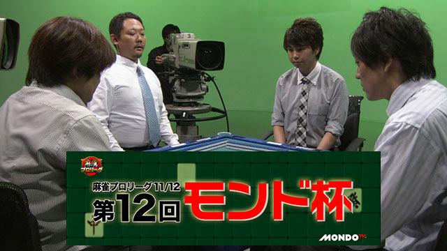 モンド麻雀プロリーグ11/12 第12回モンド杯