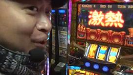 #14 「嵐 vs 木村魚拓」後半戦