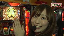 #4 「ガッツ vs 神谷玲子」後半戦