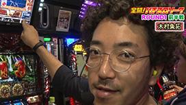 #1 「木村魚拓 vs 松本バッチ」前半戦