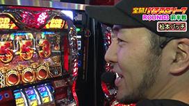 #5 「コロナ慎児 vs 松本バッチ」前半戦