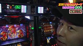 #11 「松本バッチ vs フェアリン」前半戦