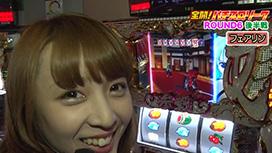#12 「松本バッチ vs フェアリン」後半戦