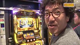 #14 「木村魚拓 vs 松本バッチ」後半戦