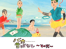 バカ昔ばなし~その弐~