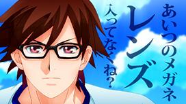 #02 メガネをかけている漢に悪い漢はいない/なう最強フレーム