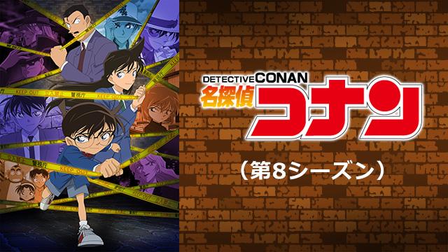 名探偵コナン(第8シーズン)