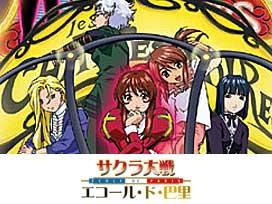 サクラ大戦 OVA エコール・ド・巴里