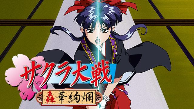 サクラ大戦 OVA 轟華絢爛