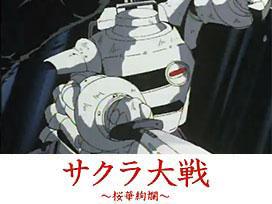 サクラ大戦 OVA 桜華絢爛
