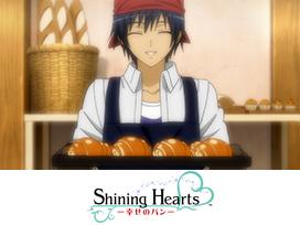 シャイニング・ハーツ ~幸せのパン~