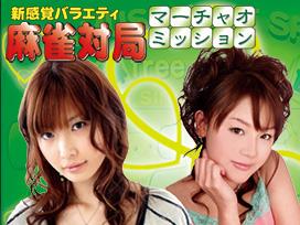 麻雀バラエティ対局 マーチャオミッション
