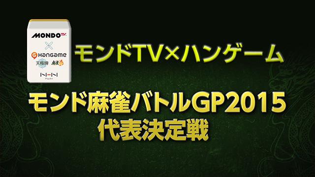 モンド麻雀バトルGP2015代表決定戦