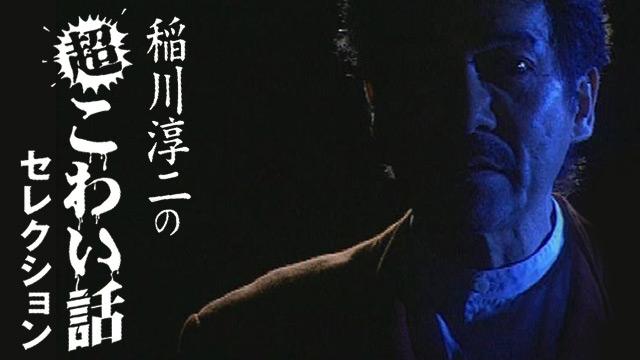 稲川淳二の超こわい話セレクション