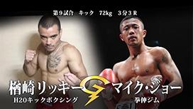 第九試合 マイク・ジョー VS 楢崎リッキー