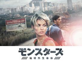 モンスターズ/地球外生命体