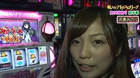 #3 「木村魚拓 VS 河原みのり」前半戦