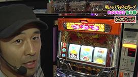 #6 「松本バッチ VS フェアリン」後半戦