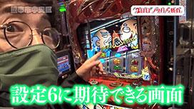#120 パチスロ七つの大罪/~ガールズケイリン~GⅠフェアリーグランプリ