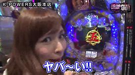 第85話  CRぱちんこ水戸黄門ⅢCRぱちんこAKB48 バラの儀式
