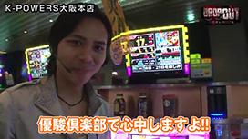 第97話 ハイパーリノGI優駿倶楽部