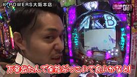 第100話 CRぱちんこ押忍!番長CRぱちんこAKB48 バラの儀式CR吉宗4 天昇飛躍の極