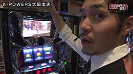 第110話 ワンダークーちゃん パチスロ北斗の拳 新伝説創造
