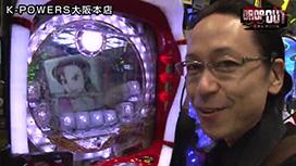 第120話 CR牙狼GOLDSTORM翔/CR哲也 玄人の頂へ/CRスーパー海物語 IN JAPAN 金富士/CR大海物語4MTB