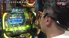 第122話 CR牙狼GOLDSTORM翔/GI優駿倶楽部/CR大海物語4MTB